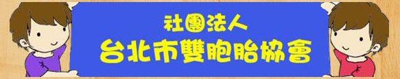 台北市雙胞胎協會